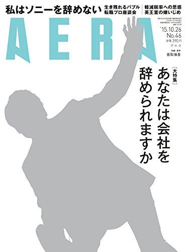 AERA (アエラ) 2015年 10/26 号 [雑誌]の詳細を見る