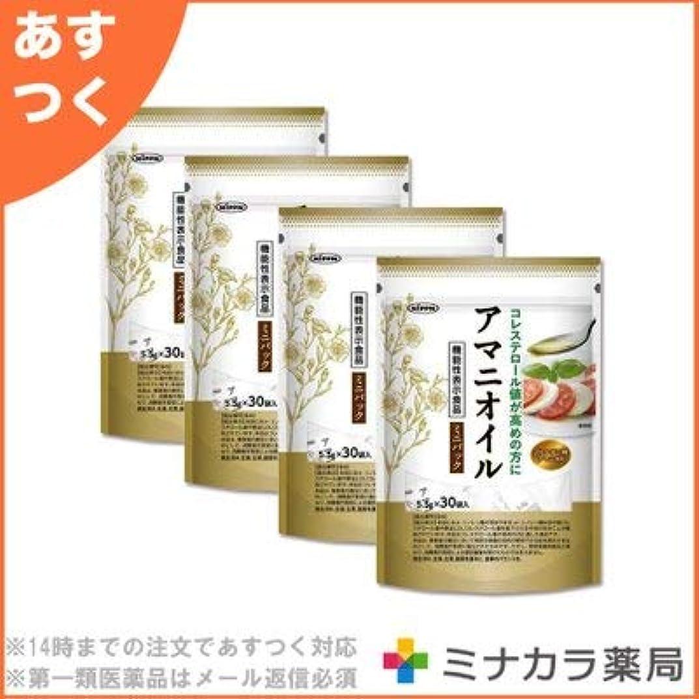マスク完全に乾くスキル日本製粉 アマニオイル ミニパック 5.5g×30 (機能性表示食品)×4個セット