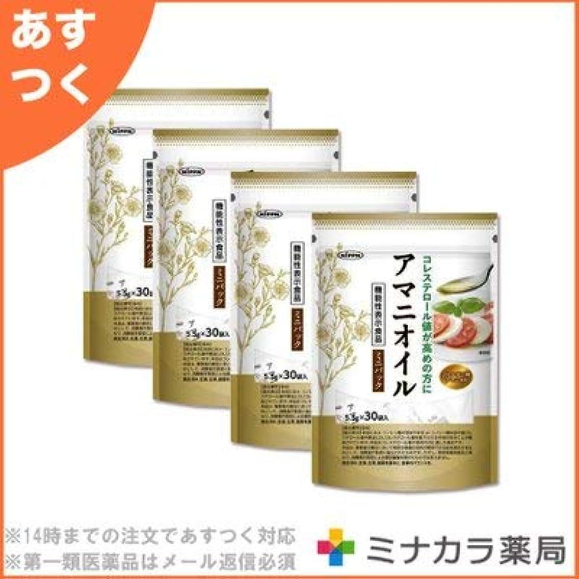 石灰岩大通り幾分日本製粉 アマニオイル ミニパック 5.5g×30 (機能性表示食品)×4個セット