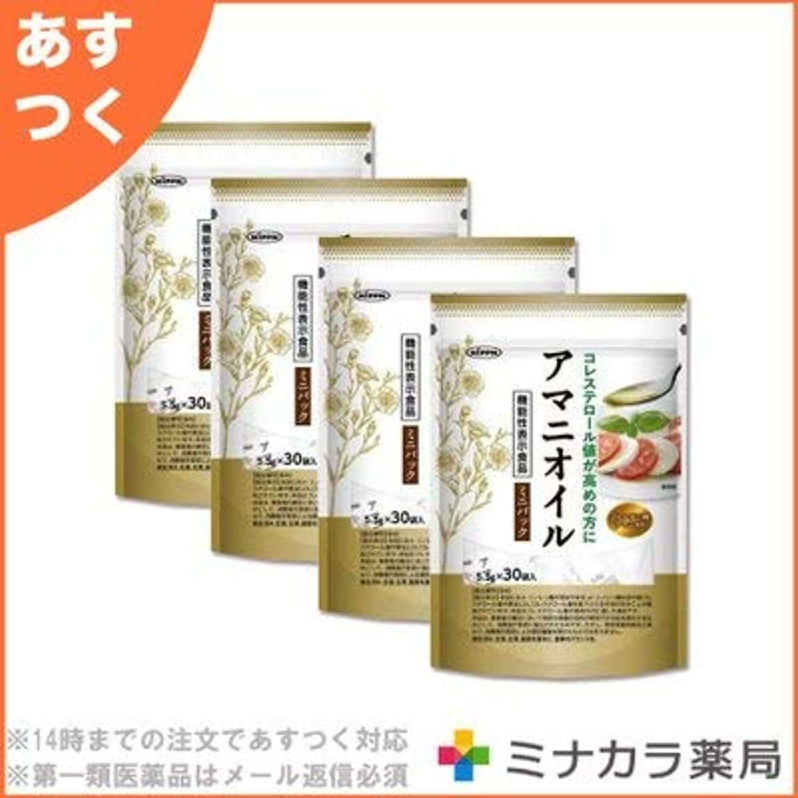 こしょうエスニック窒素日本製粉 アマニオイル ミニパック 5.5g×30 (機能性表示食品)×4個セット