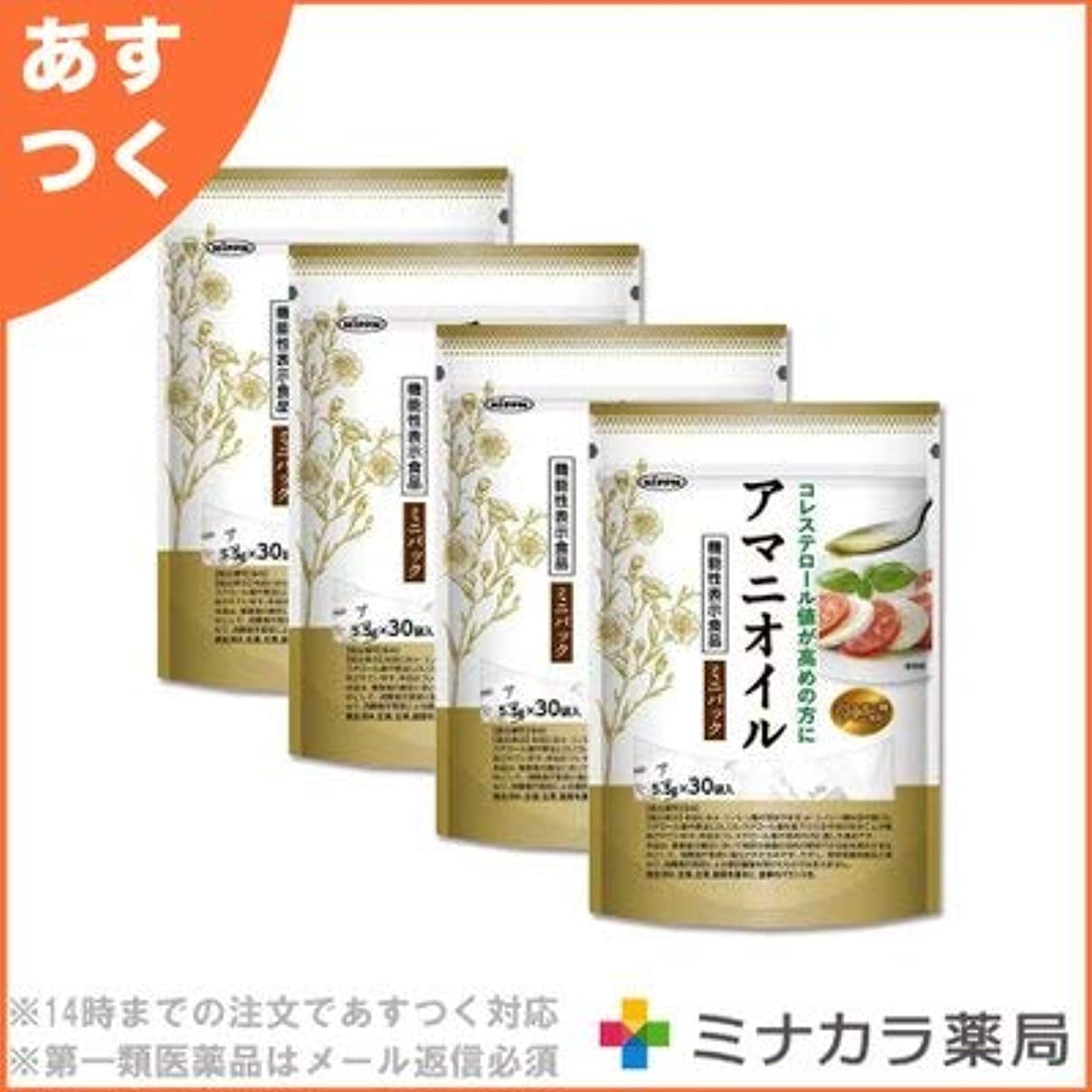 埋めるエレメンタルパワー日本製粉 アマニオイル ミニパック 5.5g×30 (機能性表示食品)×4個セット