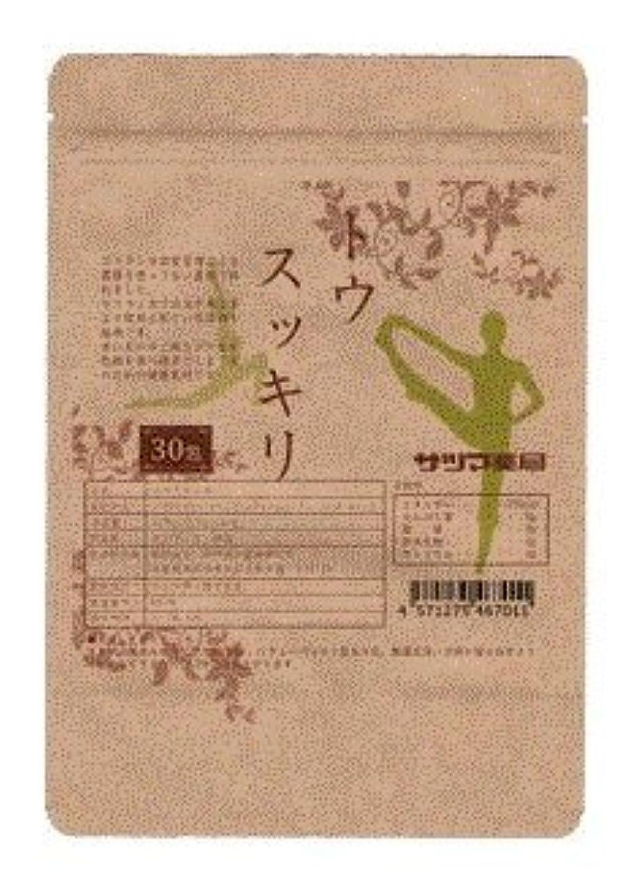 おレジドライバ〔サツマ薬局〕 トウスッキリ 高濃度コタラヒム茶(ティーパック) 30包