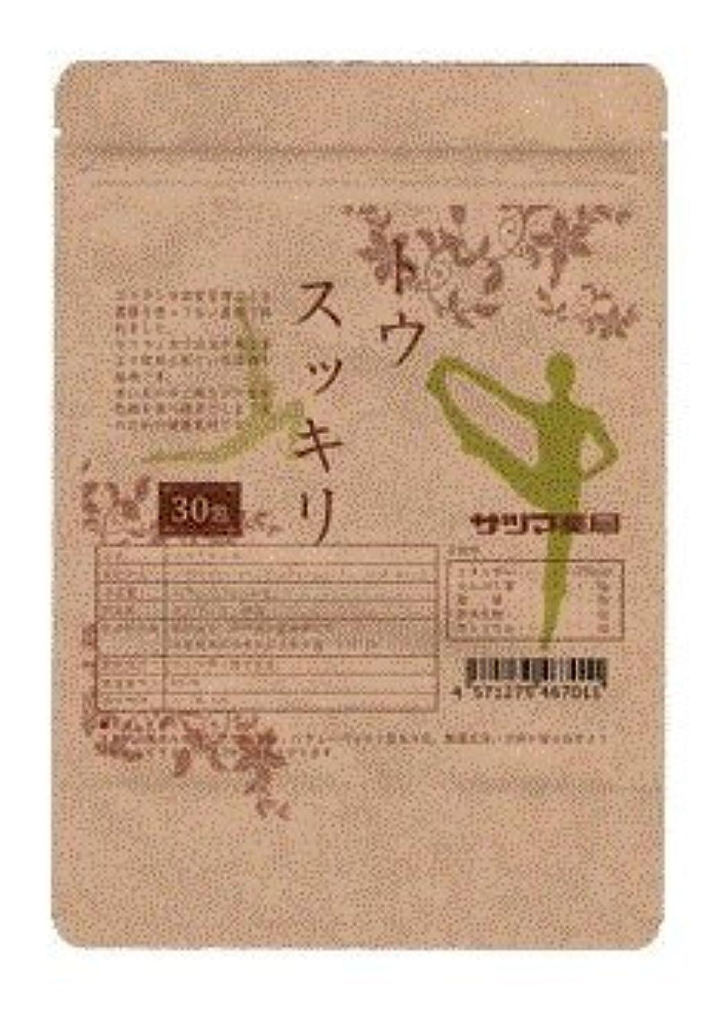 中級嫌いスカルクサツマ薬局 ダイエットティー トウスッキリ茶 60包(30包×2) ティーパック 高濃度コタラヒム茶 ほうじ茶