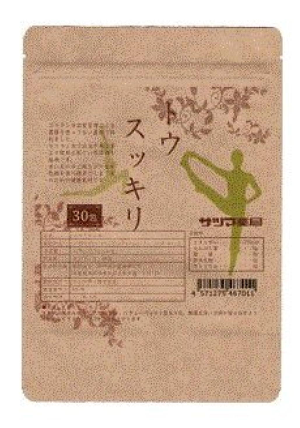 八百屋セーター弁護士〔サツマ薬局〕 トウスッキリ 高濃度コタラヒム茶(ティーパック) 30包