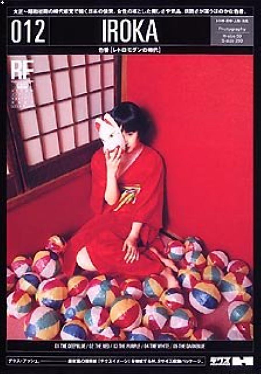 いらいらするアーティストチャットDEX-H 012 色香【レトロモダンの時代】