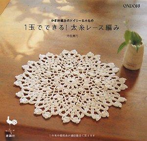 かぎ針編みのドイリー&小もの―1玉でできる!太糸レース編みの詳細を見る