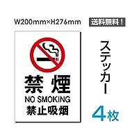 「禁煙」【ステッカー シール】 タテ・大 200×276mm 2枚、4枚、6枚、10枚組(sticker-001-4) (4枚組)