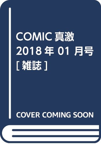 [クロエ出版] COMIC真激 2018年 01 月号 [雑誌]