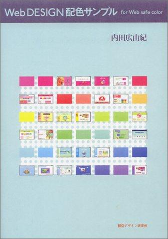 Web DESIGN 配色サンプル ― for Web safe colorの詳細を見る
