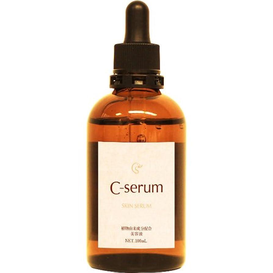 したがって望まない感じるC-SERUM(C-セラム)透明感美容液 100ml