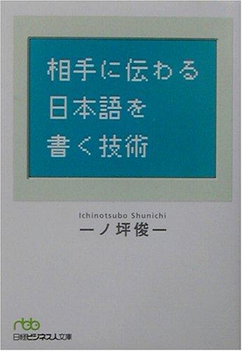 相手に伝わる日本語を書く技術 (日経ビジネス人文庫)