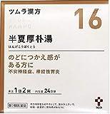 【第2類医薬品】ツムラ漢方半夏厚朴湯エキス顆粒 48包