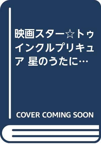映画スター☆トゥインクルプリキュア 星のうたに想いをこめて (講談社のテレビえほん(たのしい幼稚))