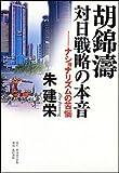 胡錦濤 日本戦略の本音 ナショナリズムの苦悩