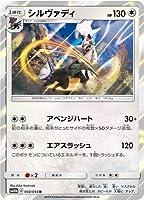 ポケモンカードゲーム/PK-SM10b-043 シルヴァディ R