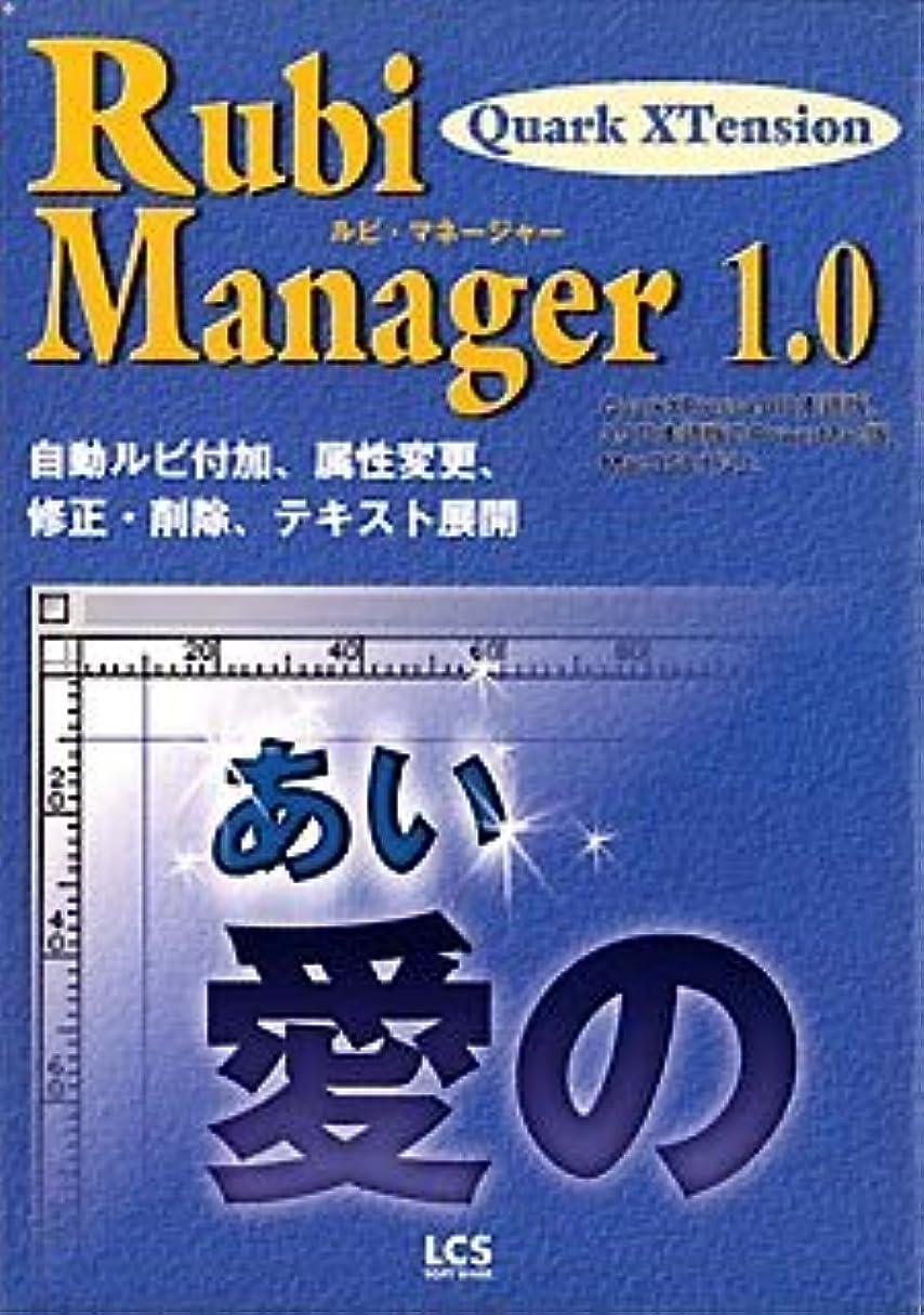 電気対象閃光Rubi Manager 1.0(QuarkXPress3.3、4.0、4.1J)