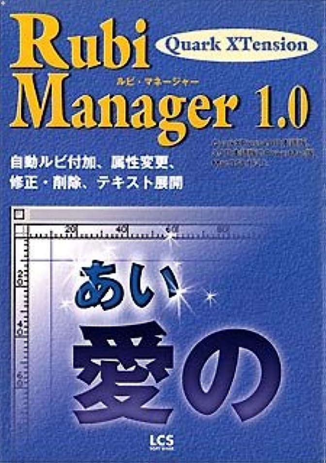 揺れる泥だらけ成長Rubi Manager 1.0(QuarkXPress3.3、4.0、4.1J)