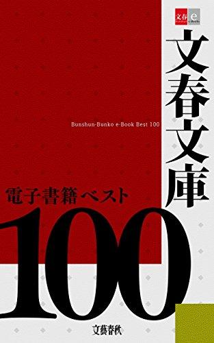 文春文庫電子書籍ベスト100【文春e-B...