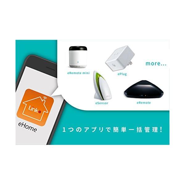 LinkJapan eRemote IoTリモ...の紹介画像8