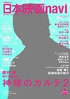 日本映画navi vol.45 (NIKKO MOOK)