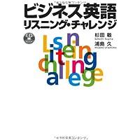 CD付 ビジネス英語リスニング・チャレンジ (CD BOOK)