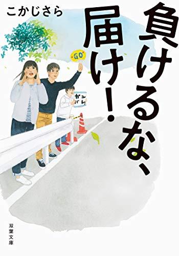 負けるな、届け! (双葉文庫)