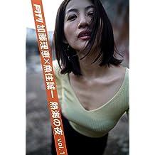 月刊加藤理恵×魚住誠一 熱海の夜 vol.1 new月刊 (月刊デジタルファクトリー)