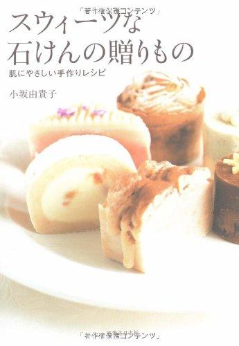 スウィーツな石けんの贈りもの  肌にやさしい手作りレシピ