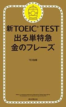 [TEX 加藤]の新TOEIC TEST 出る単特急 金のフレーズ