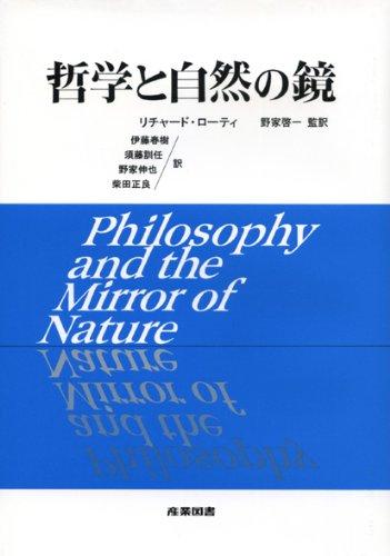 哲学と自然の鏡の詳細を見る