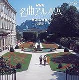 NHK名曲アルバム22 特選名曲集~菩提樹