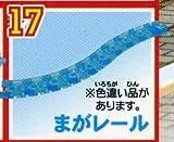 カプセルプラレールきかんしゃトーマス ちっちゃな機関車ちんまり鉄道編 まがレール単品