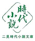 本丸 目付部屋6 (二見時代小説文庫)