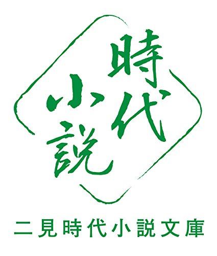 評定所留役 秘録 父鷹子鷹 (二見時代小説文庫)