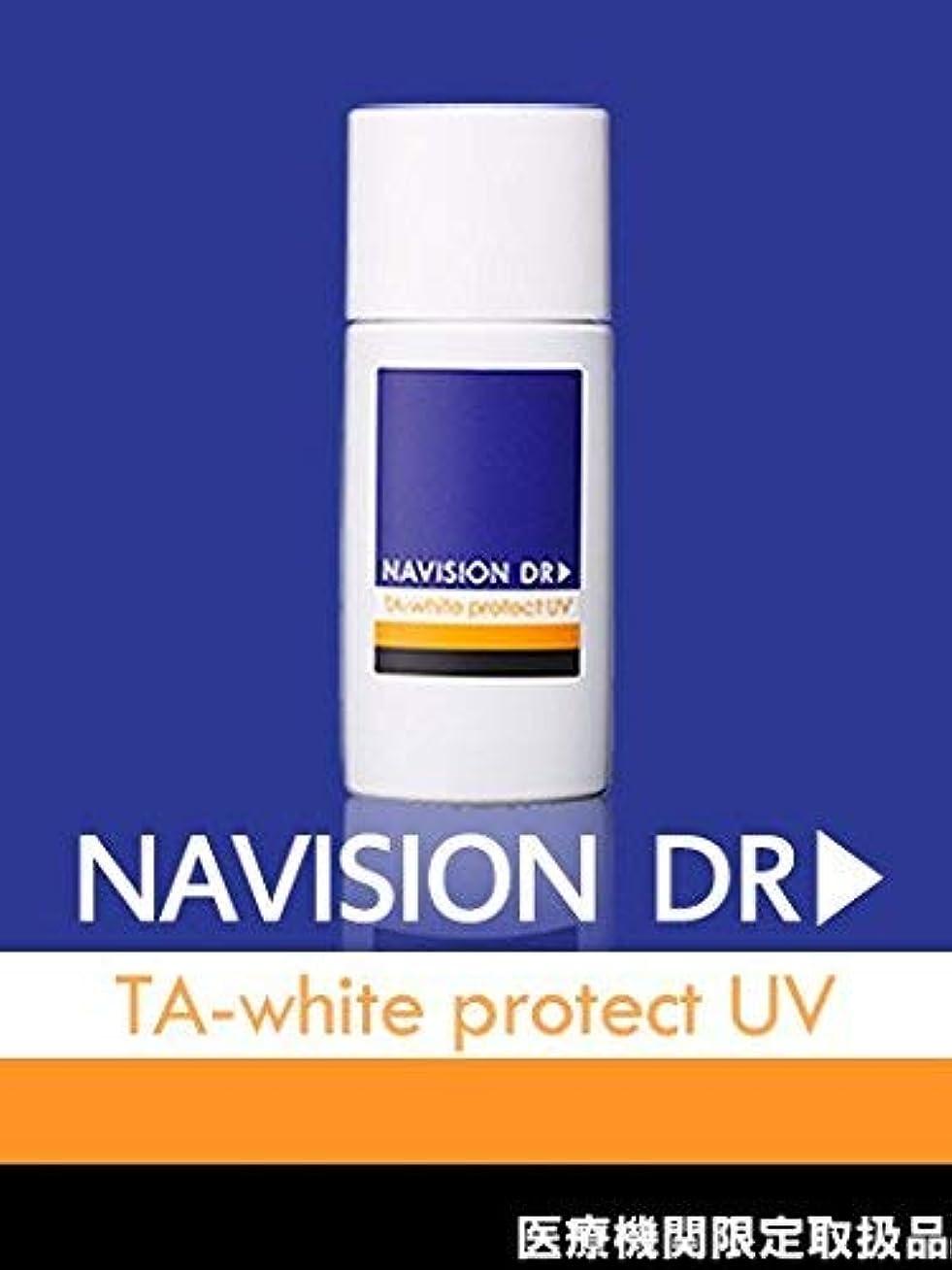 間違いなくに負ける期間NAVISION DR? ナビジョンDR TAホワイトプロテクトUV(医薬部外品) 30ml 【医療機関限定取扱品】SPF50?PA+++