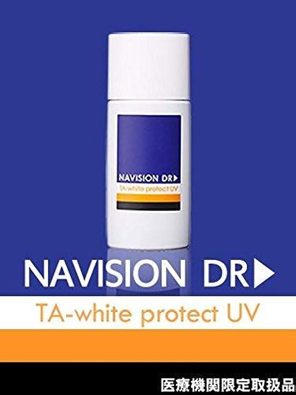 NAVISION DR? ナビジョンDR TAホワイトプロテクトUV(医薬部外品) 30ml 【医療機関限定取扱品】SPF50?PA+++
