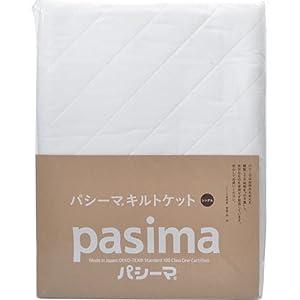 パシーマ キルトケットシングル白 1枚の関連商品3