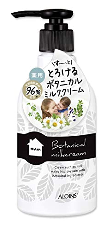 マイクロ農学救出マム ボタニカルミルククリーム