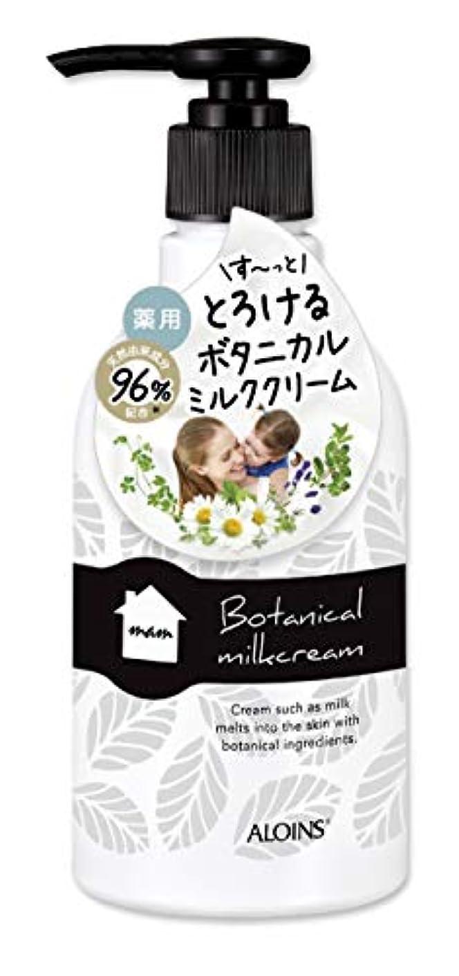 吐くペグ尊敬するマム ボタニカルミルククリーム