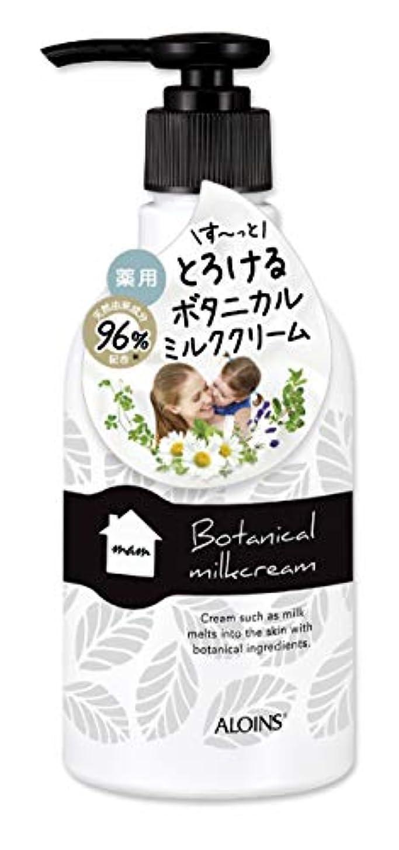 学校の先生肺頭マム ボタニカルミルククリーム