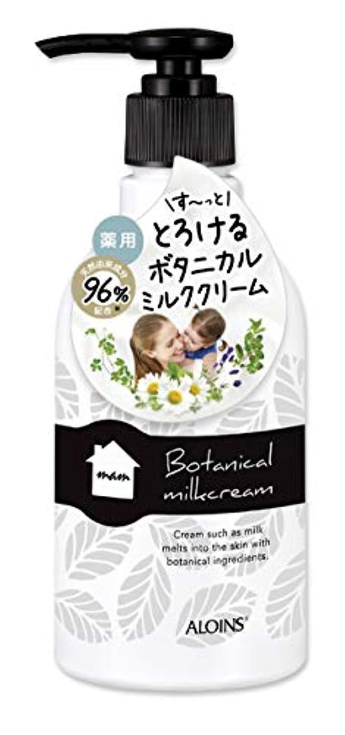 奇跡的な目の前の合唱団マム ボタニカルミルククリーム