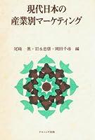 現代日本の産業別マーケティング