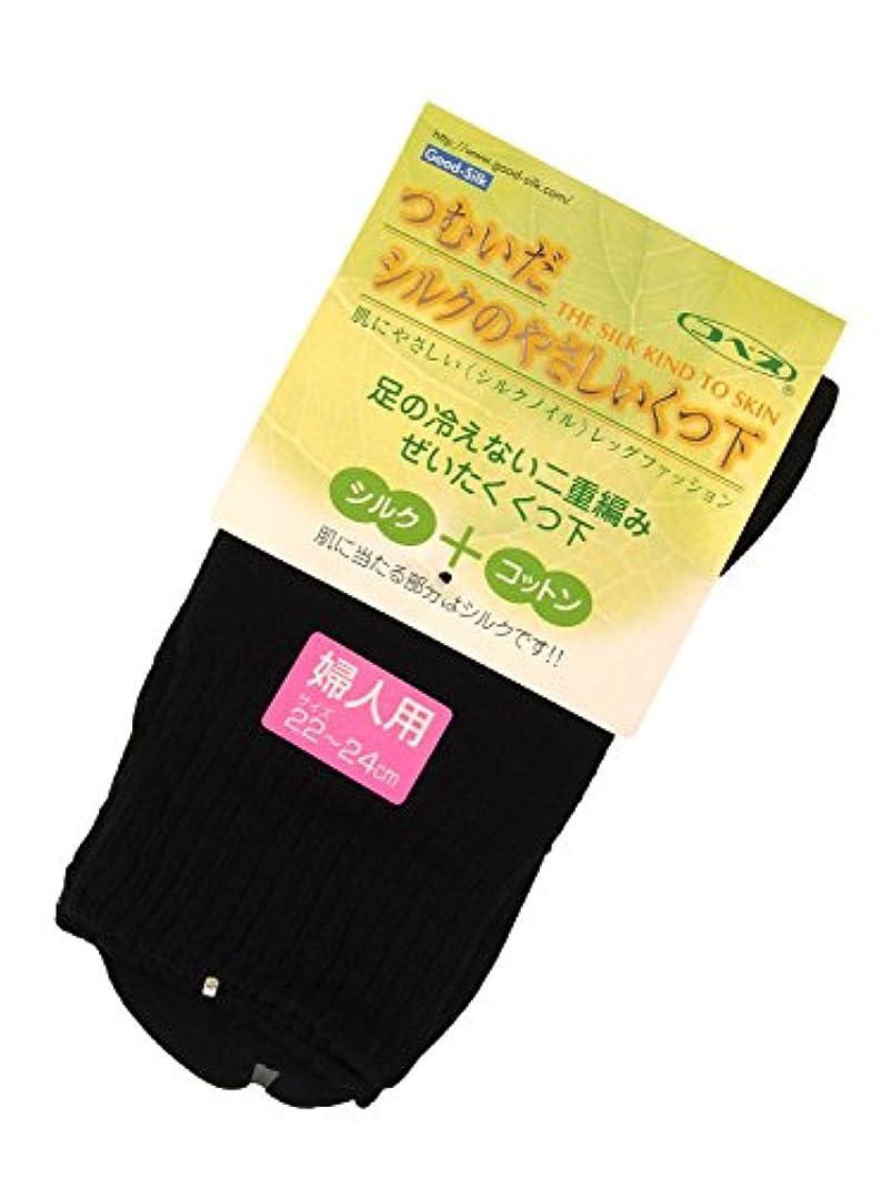 コック飾る充実コベス シルク+コットン 二重編靴下 ブラック