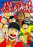 お笑いの神様 2 (ヤングサンデーコミックス)