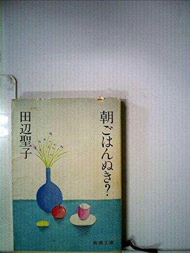 朝ごはんぬき? (1979年) (新潮文庫)の詳細を見る