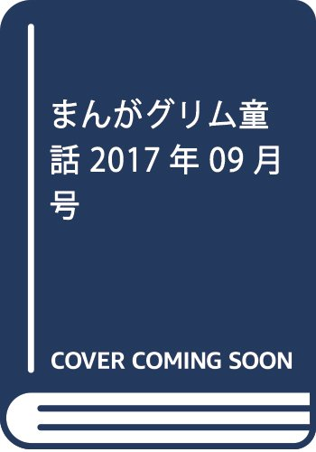 まんがグリム童話 2017年 09月号 [雑誌]