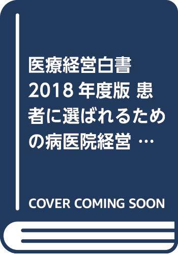 医療経営白書2018年度版 患者に選ばれるための病医院経営の抜本改革
