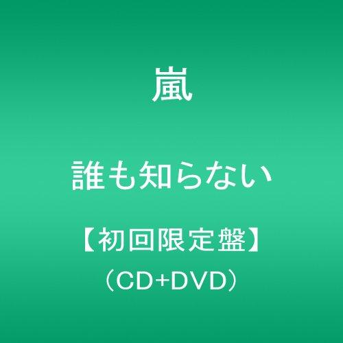 誰も知らない 【初回限定盤】 <CD+DVD>