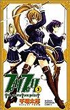 プリプリ 3 (少年チャンピオン・コミックス)
