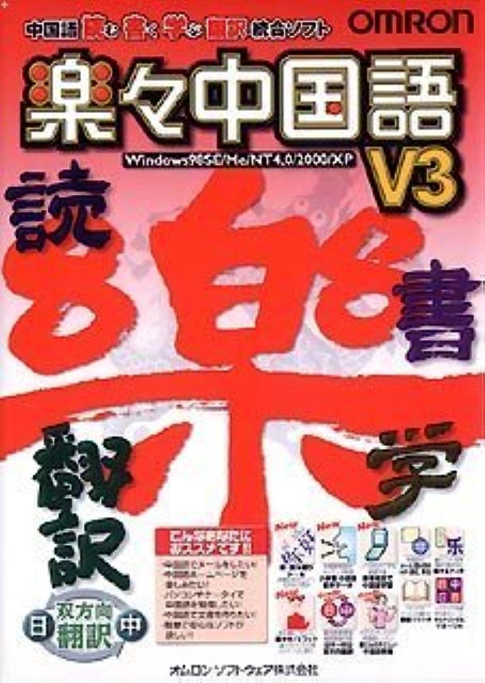 クリープ上級宿泊楽々中国語 V3